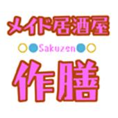 メイド居酒屋 作膳 icon