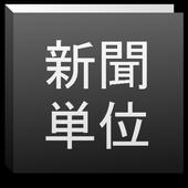 新聞単位変換 icon