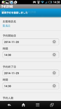 Yoyakut管理 screenshot 1