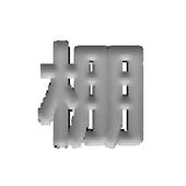 棚卸しForAndroid icon