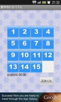 NumberPuzzle poster
