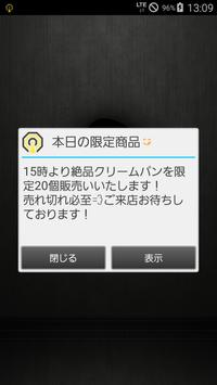 HATCH!(ハッチ)メッセージ poster