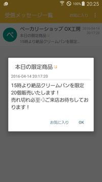 HATCH!(ハッチ)メッセージ apk screenshot