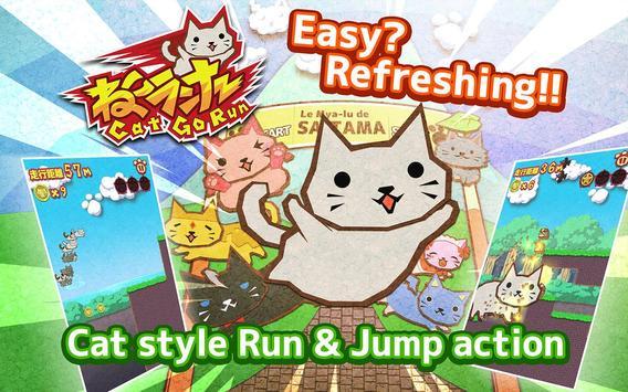 Cat go run poster