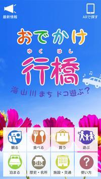 おでかけ行橋 poster