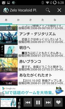 ボーカロイド専用プレイヤー screenshot 1