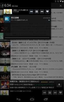 ボーカロイド専用プレイヤー screenshot 4