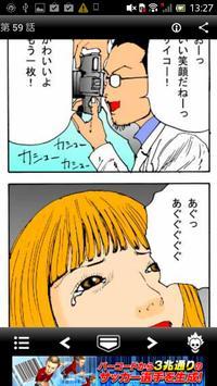 【毎月更新 無料漫画】大日本電漫党 4コマまんが poster