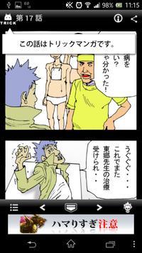 【毎月更新 無料漫画】大日本電漫党 4コマまんが apk screenshot