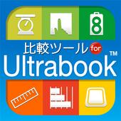 比較ツール for Ultrabook icon