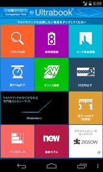 比較ツール for Ultrabook poster