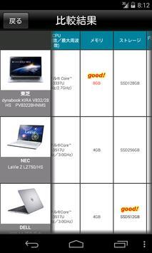 比較ツール for Ultrabook apk screenshot
