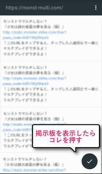 【参加専用】常駐型モンストマルチ掲示板検索 apk screenshot