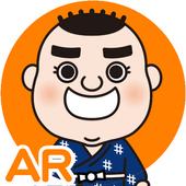 薩摩維新ふるさと博ARアプリ icon