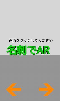 薩摩維新ふるさと博ARアプリ screenshot 4