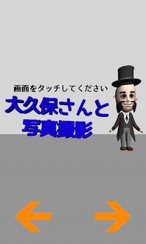 薩摩維新ふるさと博ARアプリ screenshot 8