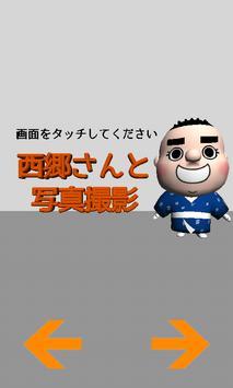 薩摩維新ふるさと博ARアプリ poster