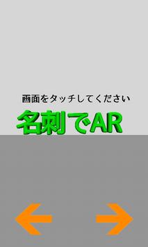 薩摩維新ふるさと博ARアプリ screenshot 16
