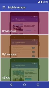 Mobile Anadyr poster