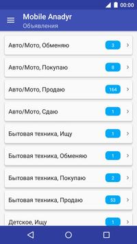 Mobile Anadyr apk screenshot
