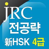JRC 전공략 新HSK 4급 만점단어 icon