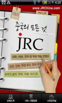 JRC 전공략 新HSK 4급 만점단어 poster