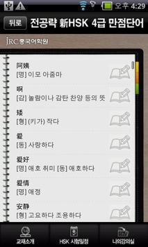 JRC 전공략 新HSK 4급 만점단어 apk screenshot