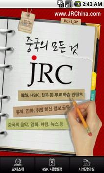 JRC 전공략 新HSK 6급 만점단어 poster
