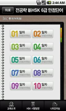 JRC 전공략 新HSK 6급 만점단어 apk screenshot