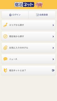 宿泊ネット apk screenshot