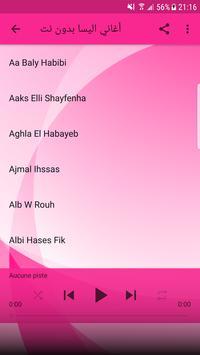 اغاني اليسا بدون نت الجزء الاول - Elissa MP3 2018 screenshot 1