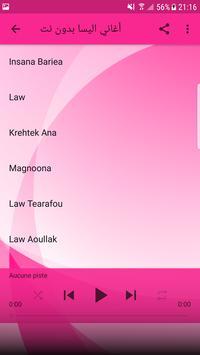 اغاني اليسا بدون نت الجزء الاول - Elissa MP3 2018 screenshot 4