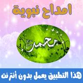 امداح نبوية بدون انترنت 2018 - Amdah Nabawia icon