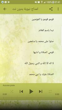امداح نبوية بدون انترنت 2018 - Amdah Nabawia screenshot 1