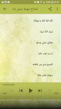امداح نبوية بدون انترنت 2018 - Amdah Nabawia screenshot 4