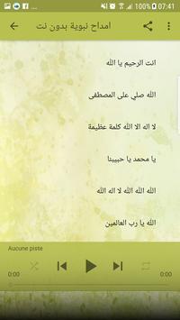 امداح نبوية بدون انترنت 2018 - Amdah Nabawia screenshot 5