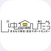 まるもり移住・定住アプリ じゅーぴたっ icon