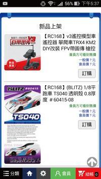 勤利rc screenshot 1