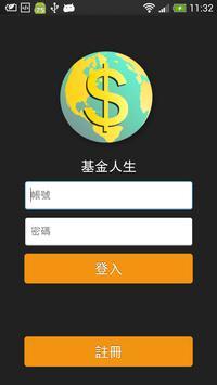 基金人生 apk screenshot