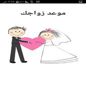 تاريخ زواجك icon