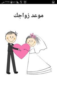 تاريخ زواجك apk screenshot