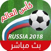 شاهد مباريات كأس العالم 2018 icon
