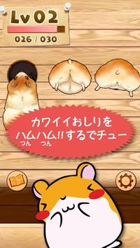 HamuKetsu poster