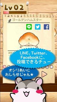 HamuKetsu apk screenshot