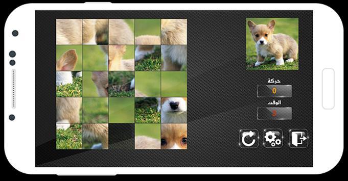 اربع صور وكلمة واحدة screenshot 4