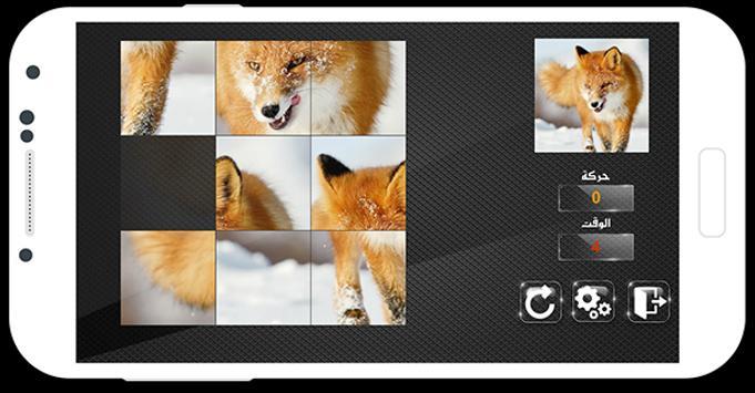اربع صور وكلمة واحدة screenshot 2