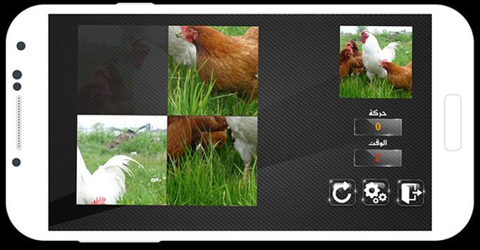 اربع صور وكلمة واحدة screenshot 3