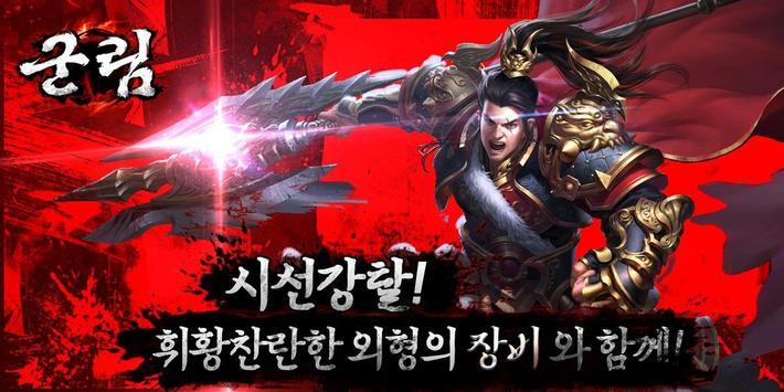 군림 : 환생 screenshot 5