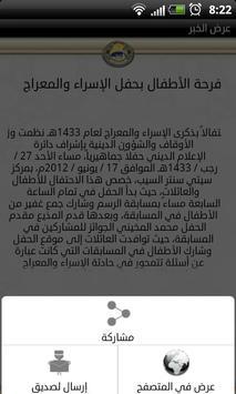وزارة الأوقاف screenshot 3