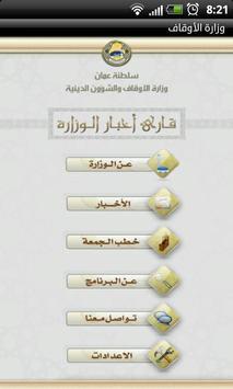 وزارة الأوقاف screenshot 1